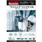 マキタ 16mm充電式ハンマドリル HR166DSMX 充電器・バッテリ・ケース付