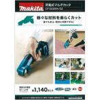 マキタ 充電式マルチカッタ CP100DSH バッテリ・充電器・ソフトケース付き