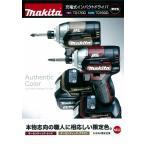マキタ 充電式インパクトドライバ TD160D 14.4V 限定色 バッテリ、充電器、ケース付き