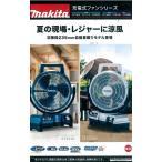 マキタ 充電式ファンシリーズ CF203DZ 本体のみ(バッテリ、充電器別)