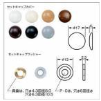 【ネコポス便対応商品】 水上金属 FIRST セットキャップカバー 17mm 100入