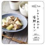 杉田エース イザメシ トロトロねぎの塩麹チキン
