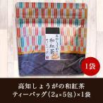 高知しょうが・静岡産和紅茶・健康サポート
