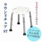 (MG) ラウンドチェアST 介護用お風呂椅子丸型 (A0145A)