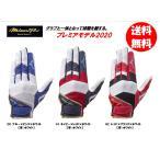 ミズノプロ 守備手袋 1EJED030 【左手用】 プレミアムモデル2020 刺繍250円 送料無料(商品代引きをご希望の場合は通常送料となります)