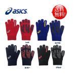 アシックス 野球 ニット手袋 伸縮タイプ 両手 BAQ303 ミニグローブ 送料無料(商品代引きの場合は通常送料)