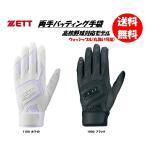 ゼット 両手用バッティンググローブ BG578HS 高校野球対応 刺繍可 送料無料(商品代引きをご希望の場合は通常送料となります)