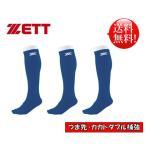 ショッピングゼット ゼット 野球ベースボールソックス 3足組 BK3CLZ ロイヤルブルー 送料無料 24〜27cm