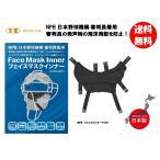 ハイゴールド  NPB フェイスマスクインナー FMSK-1 送料無料(商品代引きをご希望の場合は通常送料となります)