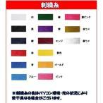 刺繍 【440円】