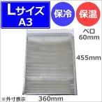 保冷袋 A3 (L) サイズ アルミ仕様 100枚 A-A3-100★ 送料無料 外寸360×455mm アルミ 平袋
