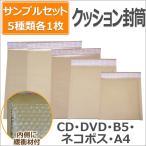ショッピングクッション クッション封筒 サンプルセット KC-sample★5種セット プチ 付 ネコポス ゆうメール 対応