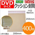 クッション封筒 DVDサイズ 茶色 400枚 KCM-400★ 外寸200×255mm ネコポス クロネコDM便 ゆうメール 対応