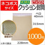 クッション封筒 ネコポス サイズ 茶色 1000枚 KCNP-1000★ 送料無料 外寸228×312mm ネコポス最大サイズ用
