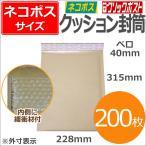 クッション封筒 ネコポス サイズ 茶色 200枚 KCNP-200★ 外寸228×312mm ネコポス最大サイズ用