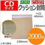 クッション封筒 CD サイズ 茶色 2000枚 KCS-2000★ 送料無料 外寸190×190mm ネコポス クロネコDM便 対応
