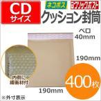 クッション封筒 CD サイズ 茶色 400枚 KCS-400★ 外寸190×190mm ネコポス ゆうメール 対応