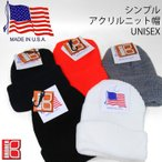 USA製 シンプル リブ ニット帽 ニットキャップ 「BRONER 」「スーパーストレッチ」 「アメリカ製」「アクリル」
