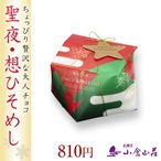 【冬季限定】濃厚チョコあられ 聖夜・想ひそめし 小箱(10袋入り)(係数5) ■ □