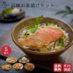 【送料無料】高級お茶漬けセット OKiNI高級ギフト お彼岸 お歳暮 お中元 ご飯のお供にピッタリであなたのお気に入りに。