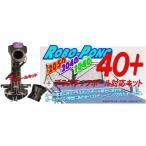 三英(サンエイ) ロボポン2040用 40mmプラスチックボール対応キット