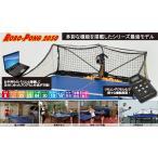 卓球マシン ロボポン2050 送料無料 練習球(高品質 プラスチック製 トレーニングボール)付き 三英(サンエイ) 11-092 国内正規品