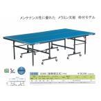 三英(サンエイ)セパレート式卓球台 オールユーザー対応モデル IS200「脚部組立式」