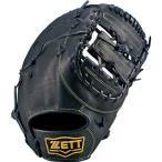 ZETT(ゼット) 2016 限定商品 送料無料 野球 硬式 ファーストミット 一塁手用ミット BPFB19613(1900)ブラック