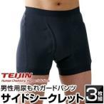 男性用 尿漏れパンツ/下着 3枚組 〔Mサイズ〕 日本製 吸水量約50cc 速吸水拡散 高吸収 高保水消臭 『サイドシークレット』