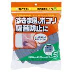 すきまテープ 厚み20mm (セメダイン) 騒音防止すきま用テープ(30mm×2m)