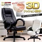 オフィスチェア 肘付きチェア 社長椅子 合皮レザー (幅65cm×高さ115cm)
