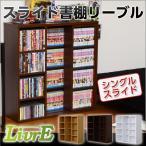 スライド式本棚 コミック収納 書棚 本棚 収納家具 (約:幅90cm×高さ92cm×奥行29cm)