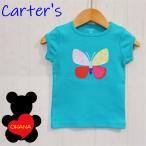 カーターズ Tシャツ(おまかせ配送で送料無料) 半袖 蝶々アップリケ トップス 女の子 Carter's