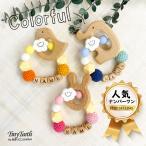 歯固め 名入れ おしゃれ かわいい Tiny Teeth(TM) 「カラフル」 出産祝い 木のおもちゃ ぞう キリン くま 誕生日プレゼント