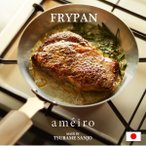 ameiro アメイロ フライパン  FRYPAN 銅製品 プレゼント オークス 日本製 ギフト 料理 女性 一人暮らし 新生活 新居 結婚 おしゃれ