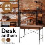 アンセム 北欧テイストデザイン 机 デスク anthem 家具 トータルコーディネート お店 一人暮らし