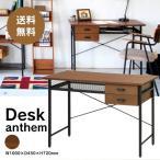 アンセム 北欧テイスト デザイン 机 デスク anthem 家具 トータルコーディネート お店 ワンルームにもおすすめ 引出 左右反転可能