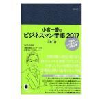 2017年手帳  「小宮一慶のビジネスマン手帳」B6 12月始まり 人生の棚卸し