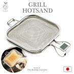 ホットサンドメーカー 耳まで グリル 直火 グリルホットサンドメッシュ ステンレス Leye レイエ オークス 日本製 トースター