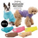 ドッグウェア 犬 服 ニット セーター タートルネック モックネック 秋 冬 小型犬  MANDARINE BROTHERS マンダリンブラザーズ Mockneck Sweater