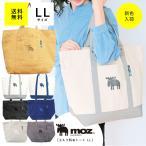 moz モズ 帆布 トートバッグ レディース メンズ マザーズバッグ 肩掛け お買物バッグ おしゃれ 旅行 大きめ LL サイズ グレー