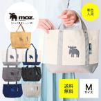 moz モズ 帆布 トートバッグ ミニ レディース メンズ ランチ お買物バッグ M サイズ