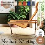 ニーチェア X ロッキング キャメル エックス 日本製 新居猛 揺り椅子 折りたたみ 折り畳み式 軽量 Nychair X Rocking  父の日 ホワイト