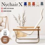 ニーチェア X キャメル エックス 日本製 新居猛 椅子 折りたたみ 折り畳み式 軽量 Nychair  父の日 ホワイト