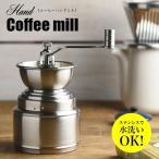 おしゃれな コーヒーミル 手動 ステンレス セラミック手挽き シンプル アウトドアにもおすすめ 水洗いOK