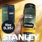 スタンレー 水筒 星野源  タンブラー ワンハンドマグ STANLEY おしゃれな ステンレス 保温 保冷 0.35L