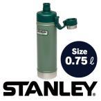 スタンレー 水筒 0.75L  保冷 STANLEY おしゃれな クラシック真空ウォーターボトル キャンプ アウトドア