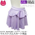 バレエ子供用Capezio ストライプ スカート単品 Rosaria Skirt シーズン限定コレクションバレエ用品 ゆうパケット選択可