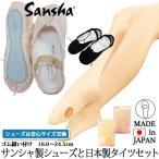 SANSHA サンシャ バレエシューズと日本製穴あきタイツのセット フルソール 子供から大人