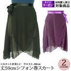 バレエスカート単品 ジュニア用 シフォン 巻きスカート 丈59cm バレエ用品(ゆうパケット70円選択可)